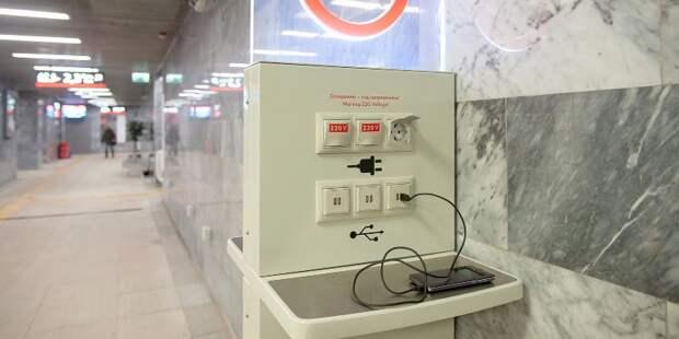 На 30 станциях МЦК установили стойки для зарядки гаджетов