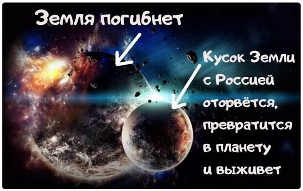 Ванга сказала: Земля погибнет, Россия выживет