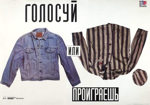 «Голосуй или проиграешь»: как Гарика Сукачева в Томске отстранили от участия в предвыборном туре. 1996 год