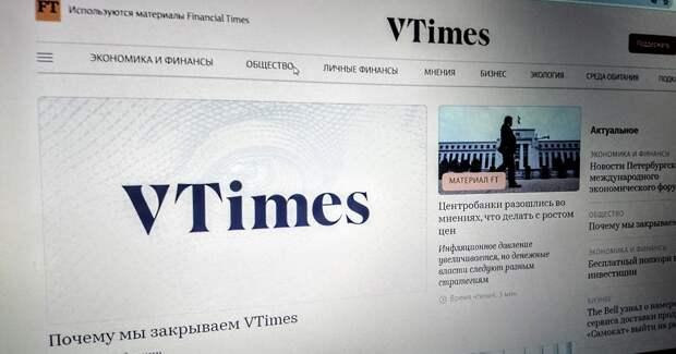 Издание VTimes прекратит работу из-за статуса иноагента