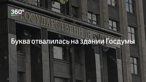 Буква отвалилась на здании Госдумы