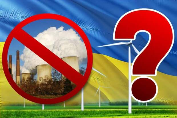 Стратегия энергетической безопасности Украины: звон тамтамов и пустые надежды
