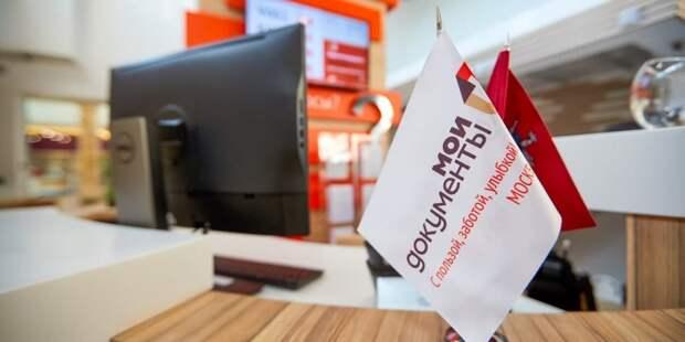 Собянин открыл флагманский центр «Мои документы» на севере Москвы. Фото: М. Денисов mos.ru