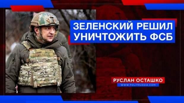 Пациент Зеленский решил уничтожить ФСБ России