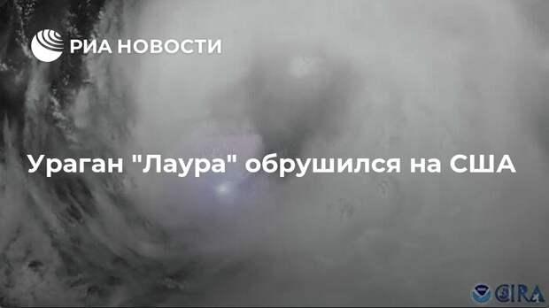 """Ураган """"Лаура"""" обрушился на США"""