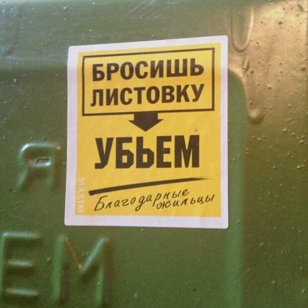 12. Добрые жильцы вход запрещен, не влезай убьет, объвления, прикол, россия, смешно, таблички, фото