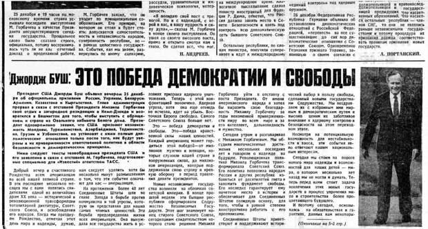 Как 25 января произошла победа демократии или великое предательство советского народа