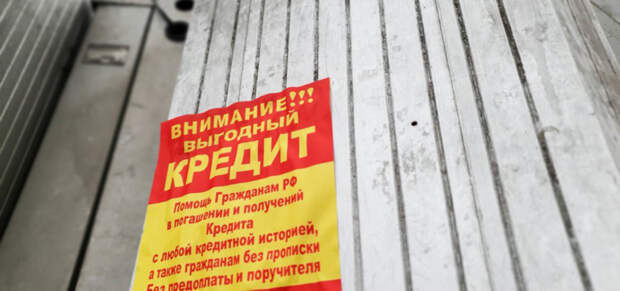 Доля берущих займы в МФО среди российских заемщиков выросла до максимума