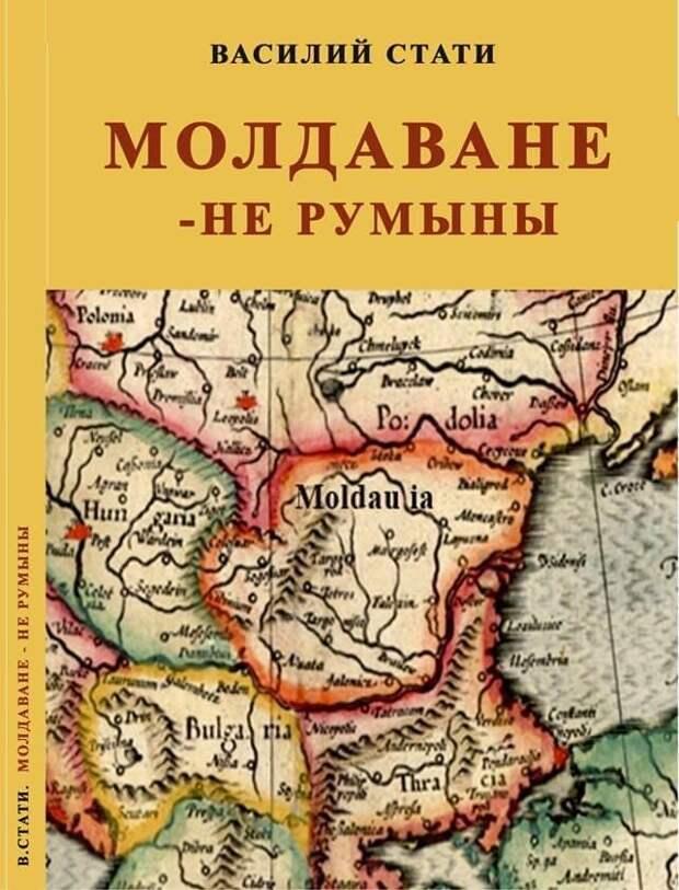 Уникальная книга Василия Стати о истории молдавского языка