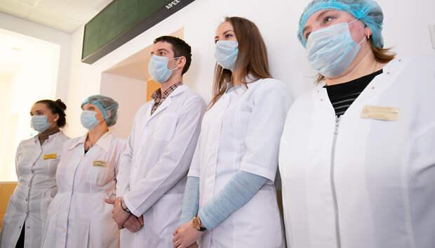 Врачам и соцработникам обсерваторов Подмосковья установили выплаты из‑за коронавируса