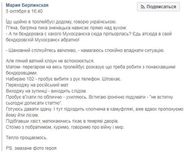 Последователей Бандеры и нацисткой Германии начали избивать по всей Украине