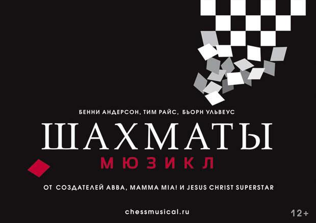 В России впервые поставят мюзикл «Шахматы»