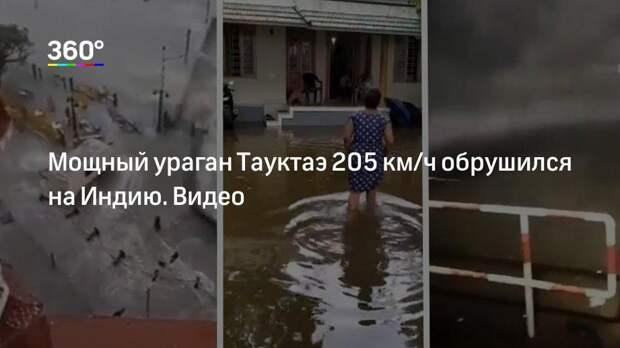 Мощный ураган Тауктаэ 205 км/ч обрушился на Индию. Видео