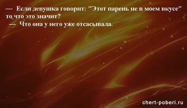 Самые смешные анекдоты ежедневная подборка №chert-poberi-anekdoty-51430317082020