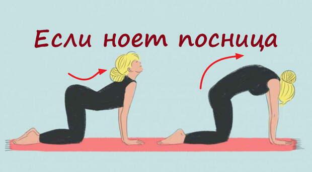 """Ноет поясница? Три простых упражнения, чтобы ее """"успокоить"""""""