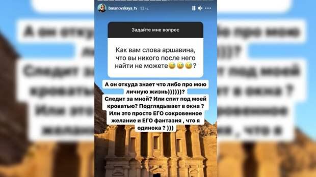 Барановская иронично отреагировала на слова Аршавина о ее личной жизни