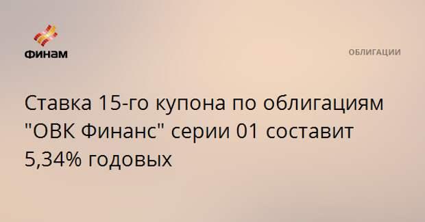 """Ставка 15-го купона по облигациям """"ОВК Финанс"""" серии 01 составит 5,34% годовых"""
