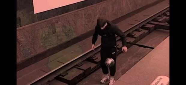 Пассажир метро поиграл в мяч прямо на путях на станции Звенигородская