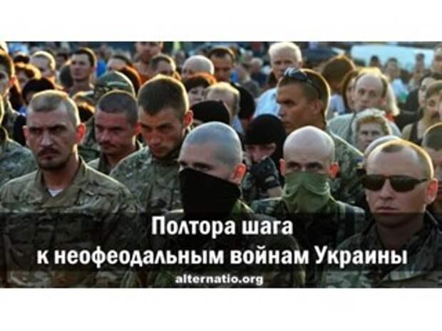 Полтора шага к неофеодальным войнам Украины