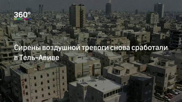Сирены воздушной тревоги снова сработали в Тель-Авиве
