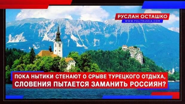 Пока нытики стенают о срыве турецкого отдыха, Словения пытается заманить россиян?
