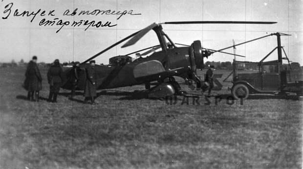 Процесс запуска автожира на Житомирском артиллерийском полигоне, октябрь-ноябрь 1940 года - Летающие глаза артиллерии   Warspot.ru