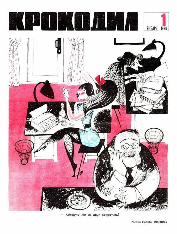 """рисунок Виктора Чижикова к обложке журнала """"Крокодил"""" 1970 год"""