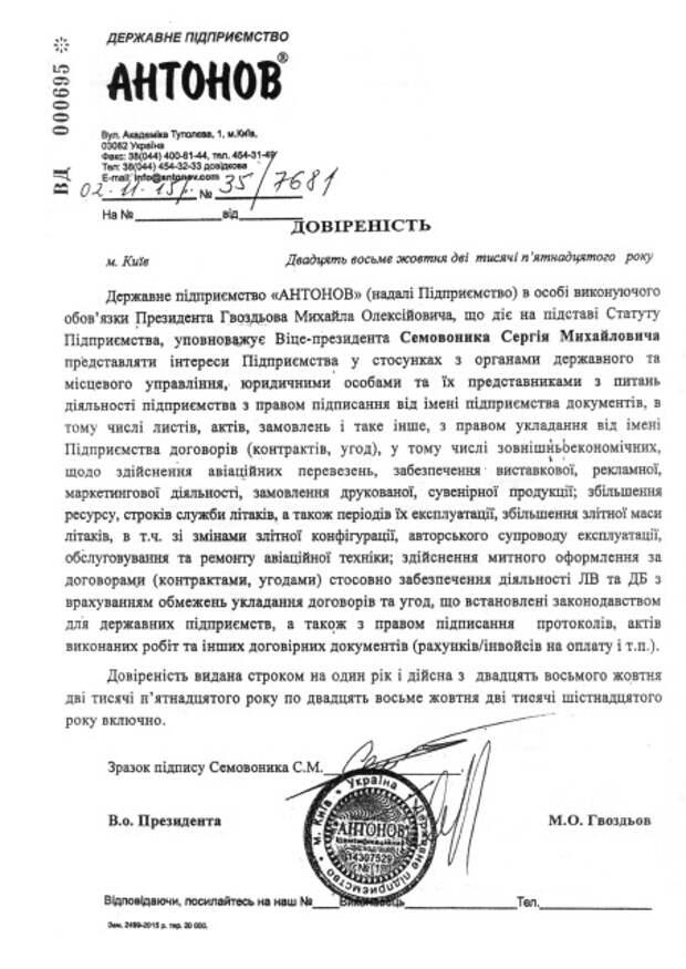 Какие «достижения» демонстрируют власти Украины в области авиастроения