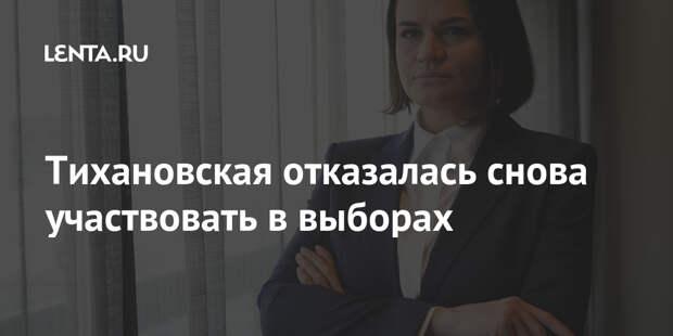 Тихановская отказалась снова участвовать в выборах