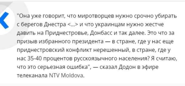 Орудие западных русофобов в Молдавии: поборница ЛГБТ и любительница румын Майя Санду