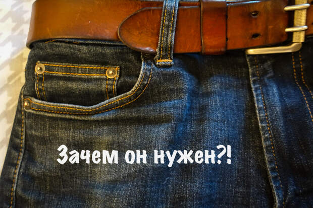 Для чего этот маленький кармашек на джинсах?