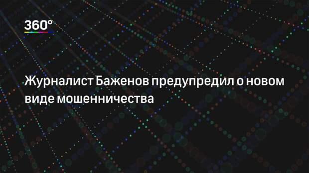 Журналист Баженов предупредил о новом виде мошенничества
