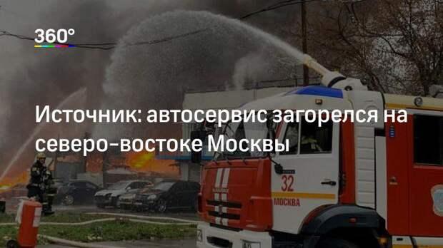 Источник: автосервис загорелся на северо-востоке Москвы
