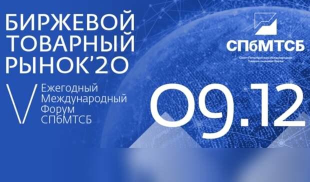 VЕжегодный Международный Форум СПбМТСБ «Биржевой товарный рынок-2020»
