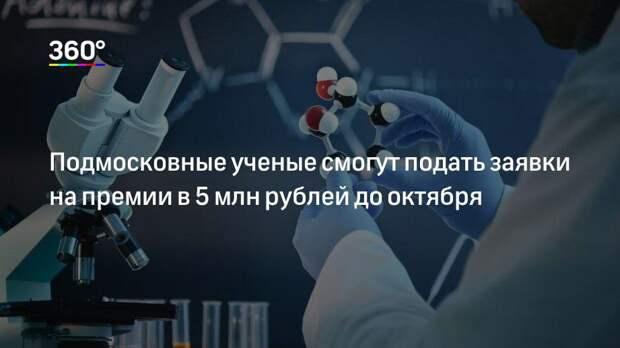 Подмосковные ученые смогут подать заявки на премии в 5 млн рублей до октября