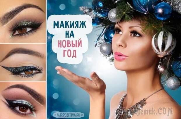 Секреты стильного макияжа на Новый год 2019