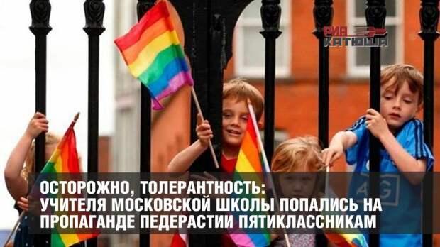 Осторожно, толерантность: учителя московской школы попались на пропаганде педерастии пятиклассникам