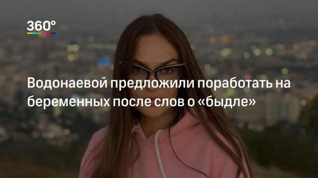 Водонаевой предложили поработать на беременных после слов о «быдле»