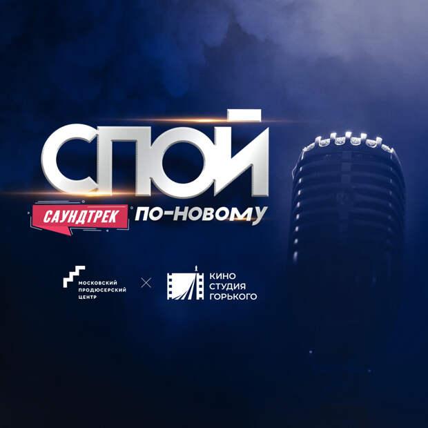 Киностудия Горького на «Ночи искусств» представит фестиваль «Саундтрек»
