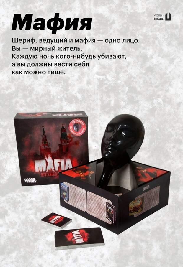 Настольные игры по-русски