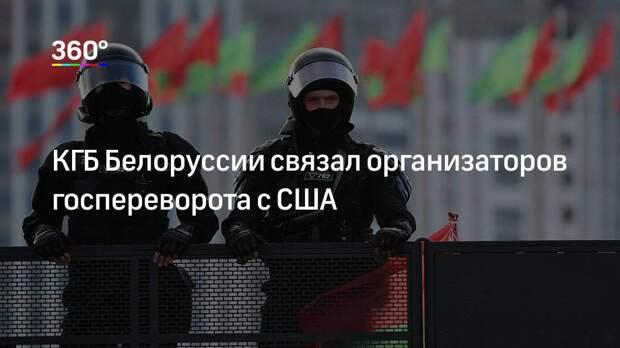 КГБ Белоруссии связал организаторов госпереворота с США