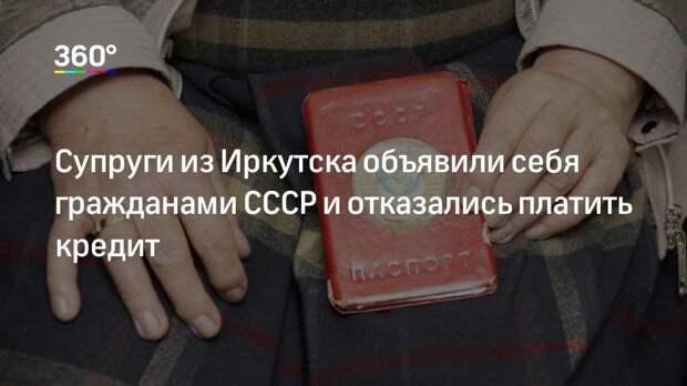Супруги из Иркутска объявили себя гражданами СССР и отказались платить кредит