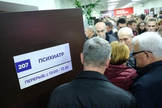 В Депздраве Москвы объяснили нежелание россиян обращаться за помощью к психиатру