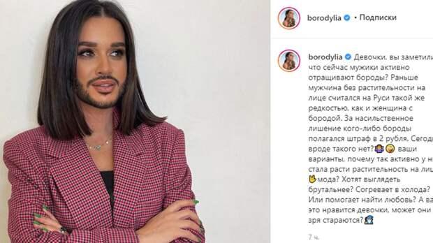 Ксению Бородину с бородой сравнили с Киркоровым и Кончитой Вурст
