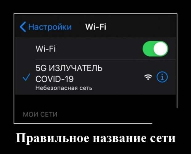 Демотиватор про wi-fi
