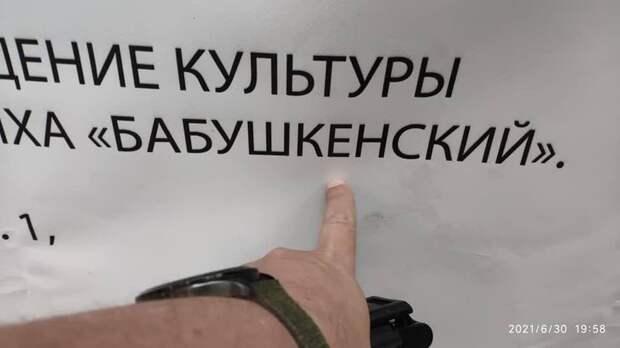 Фото дня: ошибки в паспорте Бабушкинского парка