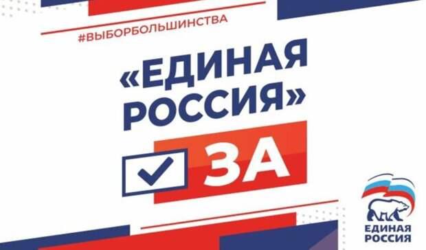 «Единая Россия» - за сильную страну и благополучие людей!