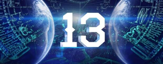Почему пятница, 13 считается несчастливой. Суеверия, теории и легенды