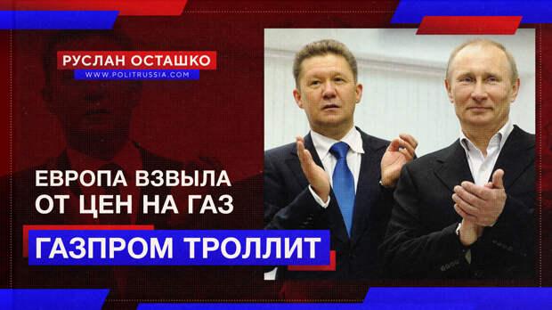 «Газпром» откровенно насмехается над воющими от цен европейцами