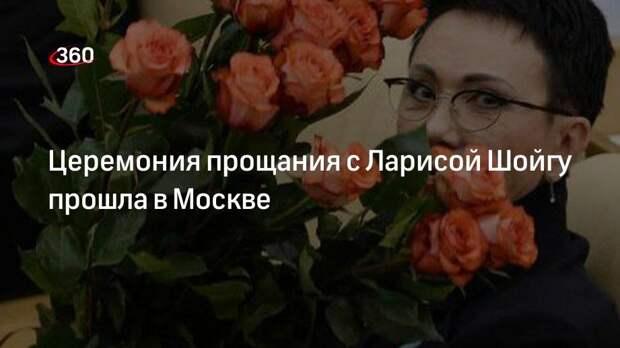 Церемония прощания с Ларисой Шойгу прошла в Москве